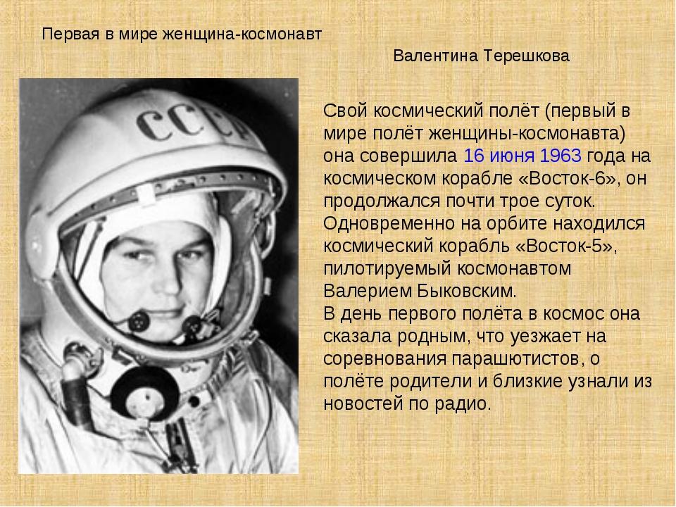 Первая в мире женщина-космонавт Валентина Терешкова Свой космический полёт (п...