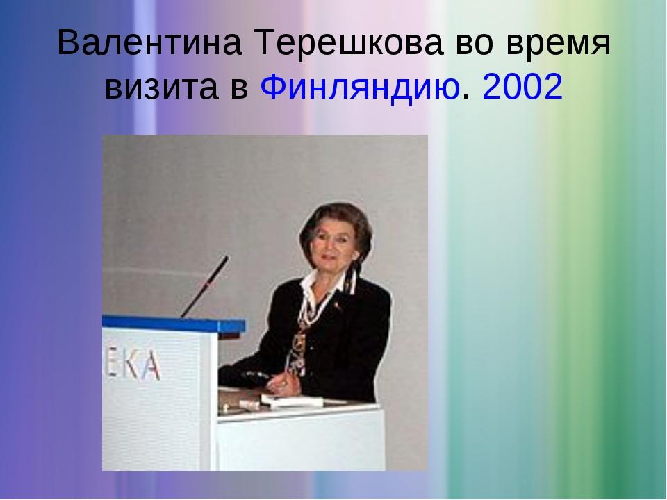 Валентина Терешкова во время визита в Финляндию. 2002