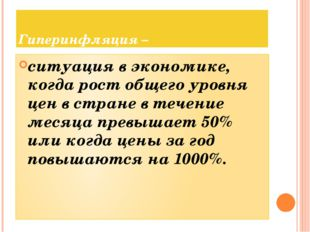 Гиперинфляция – ситуация в экономике, когда рост общего уровня цен в стране в