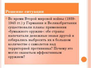 Решение ситуации Во время Второй мировой войны (1939-1945 гг.) у Германии и В
