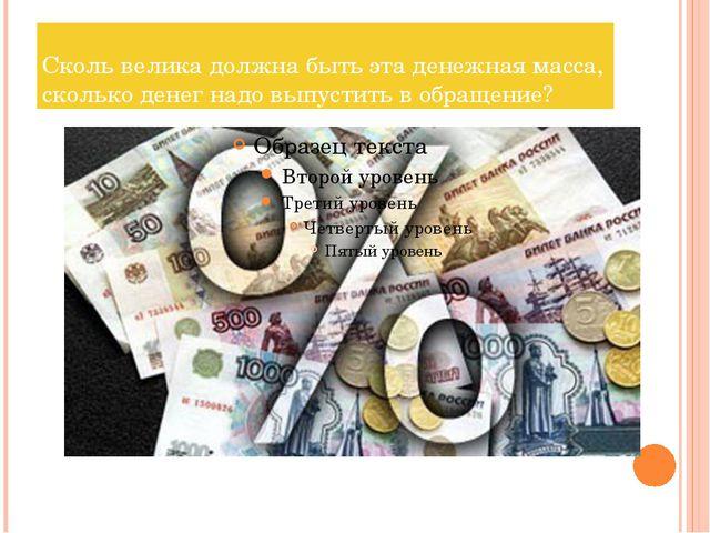Сколь велика должна быть эта денежная масса, сколько денег надо выпустить в о...