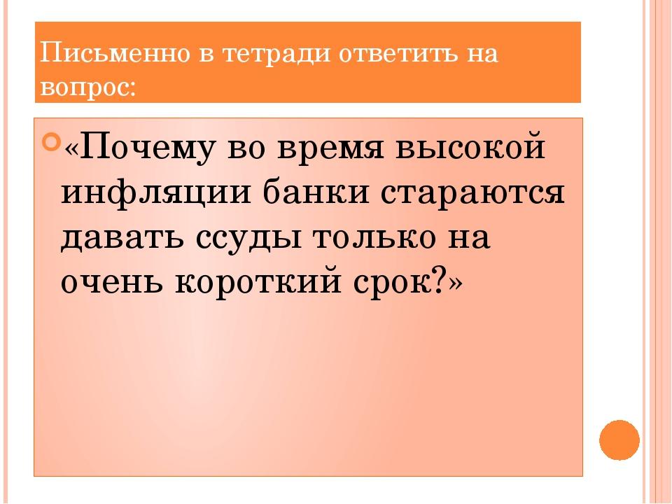 Письменно в тетради ответить на вопрос: «Почему во время высокой инфляции бан...