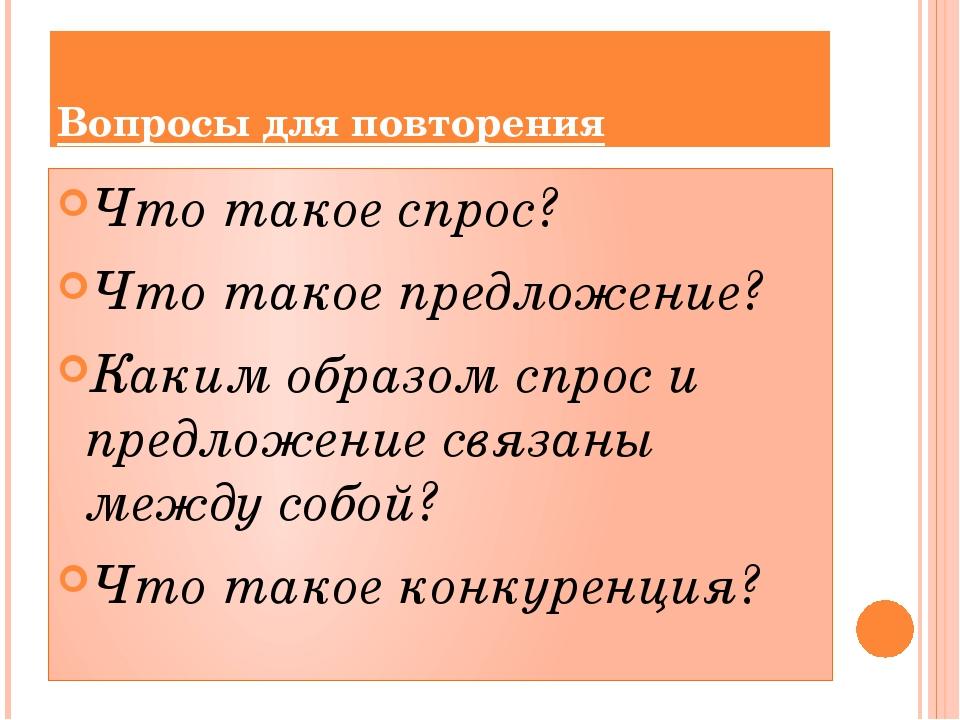 Вопросы для повторения Что такое спрос? Что такое предложение? Каким образом...