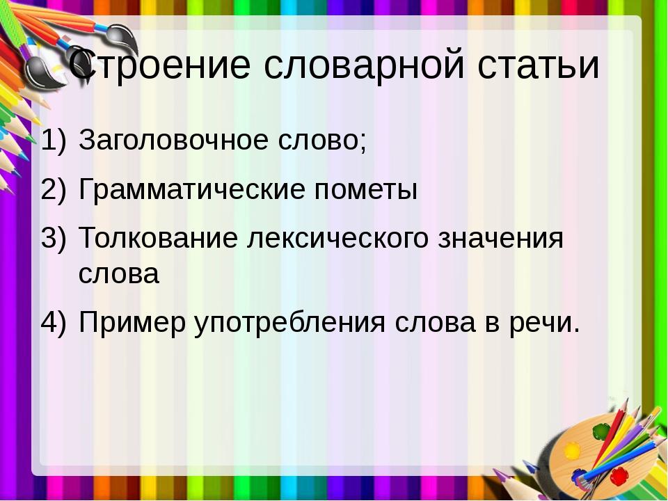 Строение словарной статьи Заголовочное слово; Грамматические пометы Толковани...