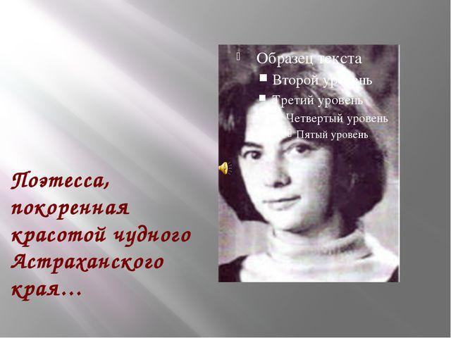 Поэтесса, покоренная красотой чудного Астраханского края…