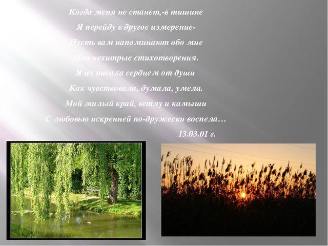 Когда меня не станет,-в тишине Я перейду в другое измерение- Пусть вам напом...