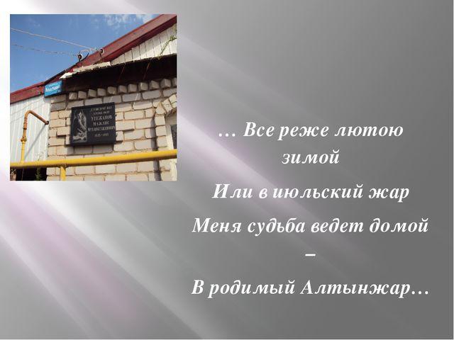 … Все реже лютою зимой Или в июльский жар Меня судьба ведет домой – В родимый...