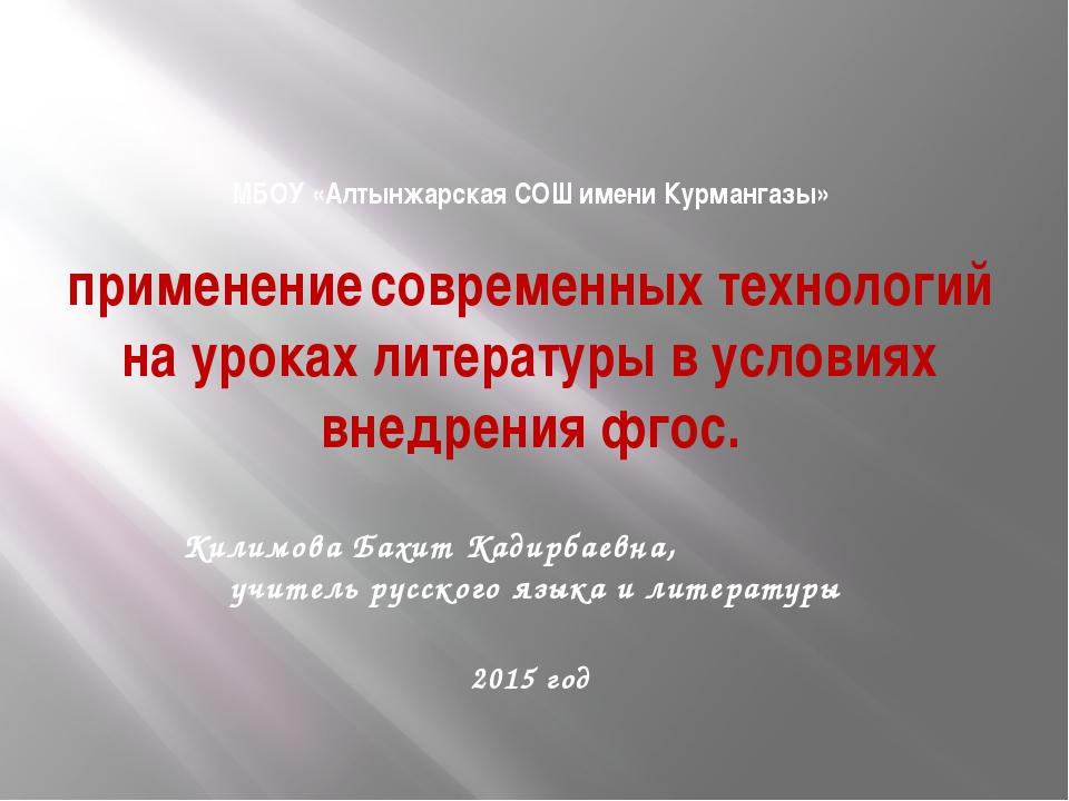 МБОУ «Алтынжарская СОШ имени Курмангазы» применение современных технологий на...
