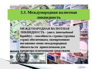 МЕЖДУНАРОДНАЯ ВАЛЮТНАЯ ЛИКВИДНОСТЬ - (англ. international liquidity) - спосо