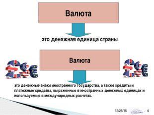 Валюта это денежная единица страны Валюта это денежные знаки иностранного гос