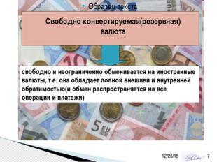 Свободно конвертируемая(резервная) валюта свободно и неограниченно обменивае