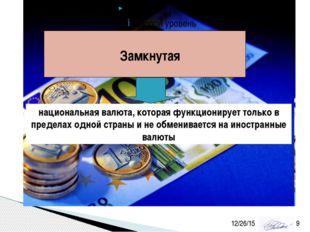 Замкнутая национальная валюта, которая функционирует только в пределах одной