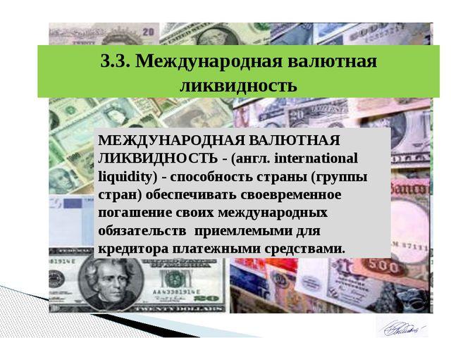 МЕЖДУНАРОДНАЯ ВАЛЮТНАЯ ЛИКВИДНОСТЬ - (англ. international liquidity) - спосо...