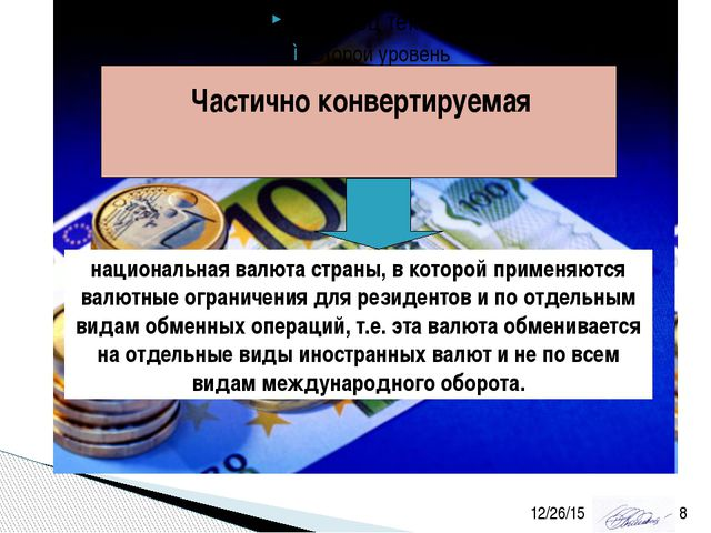 Частично конвертируемая национальная валюта страны, в которой применяются ва...