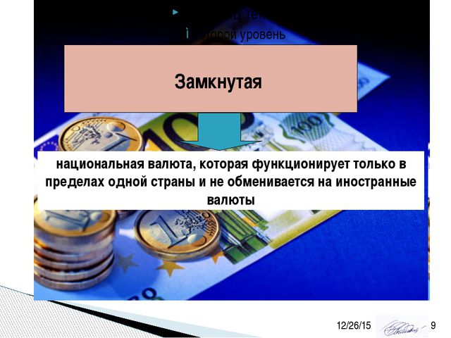 Замкнутая национальная валюта, которая функционирует только в пределах одной...