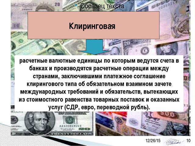 Клиринговая расчетные валютные единицы по которым ведутся счета в банках и п...