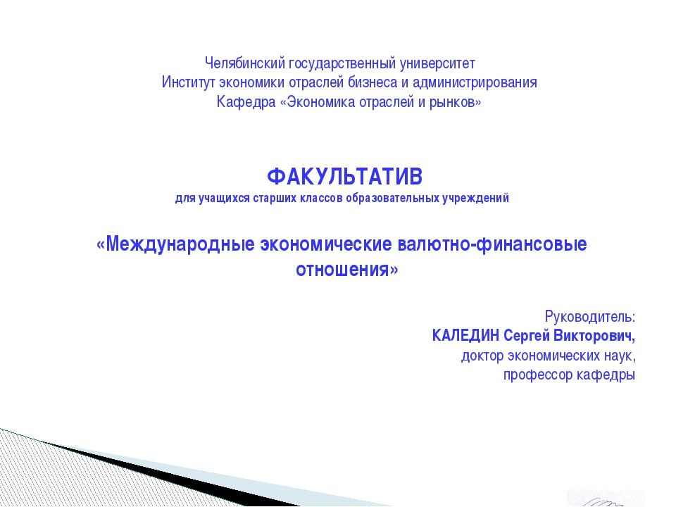 Челябинский государственный университет Институт экономики отраслей бизнеса и...