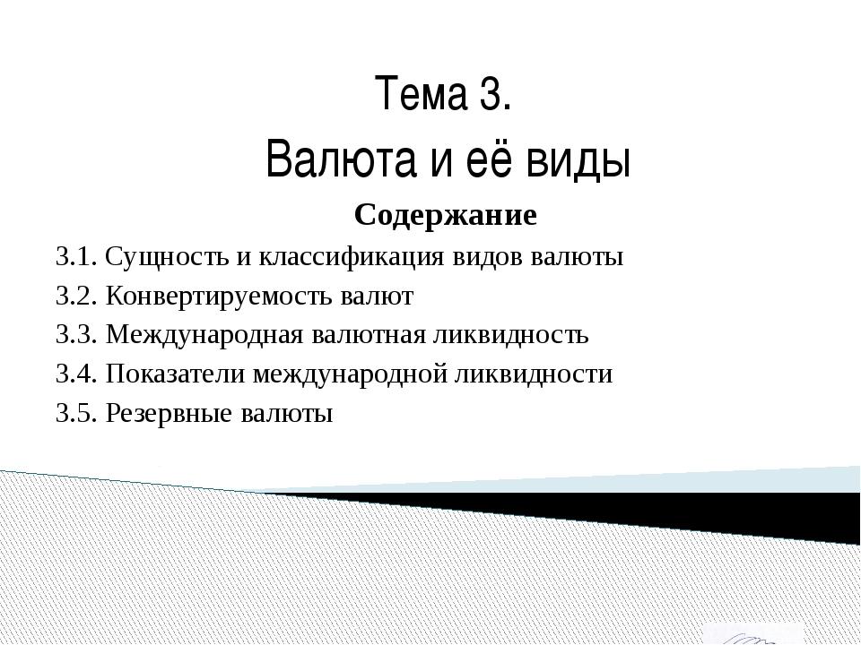 Тема 3. Валюта и её виды Содержание 3.1. Сущность и классификация видов валют...