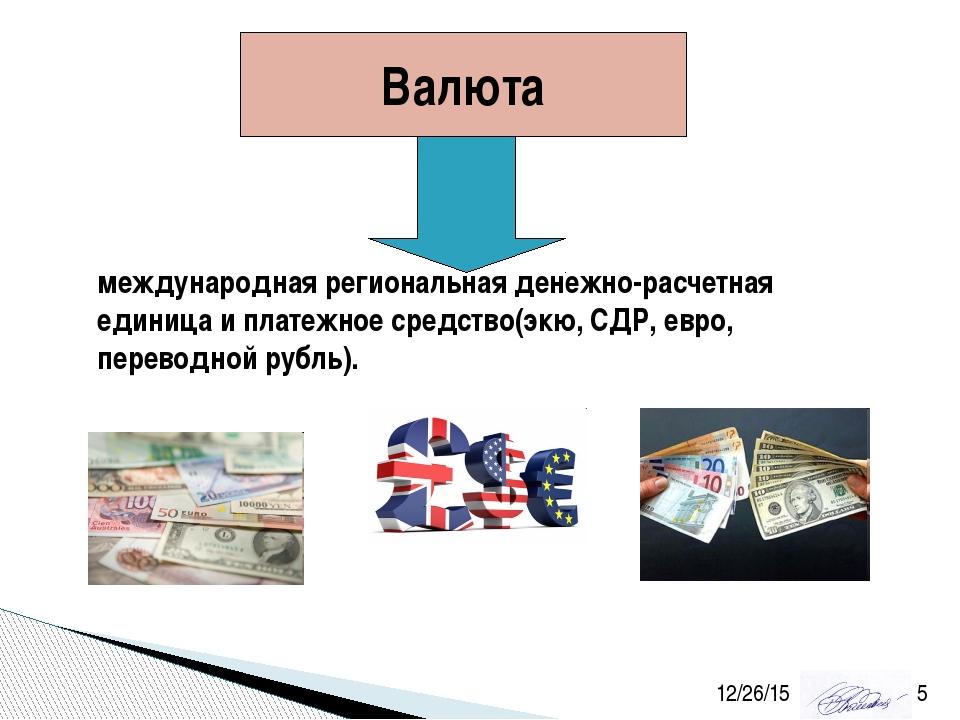 Валюта международная региональная денежно-расчетная единица и платежное средс...