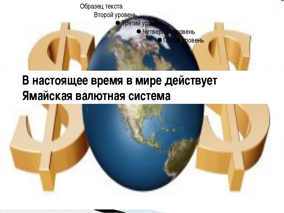 В настоящее время в мире действует Ямайская валютная система