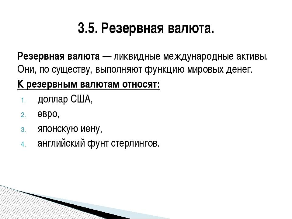 3.5. Резервная валюта. Резервная валюта — ликвидные международные активы. Они...