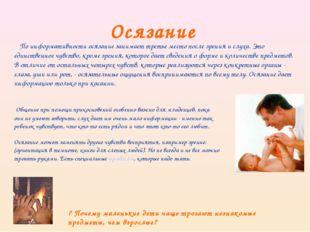 Осязание Общение при помощи прикосновений особенно важно для младенцев, пока
