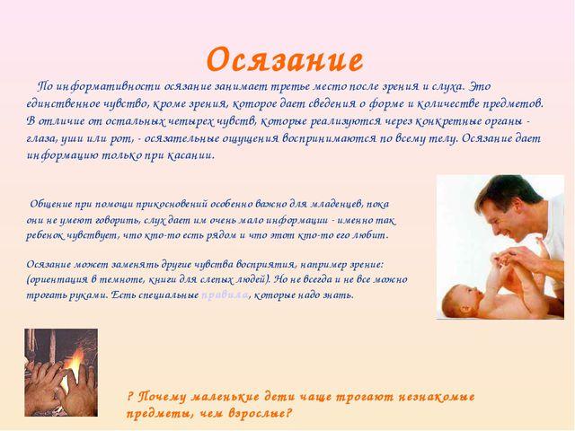 Осязание Общение при помощи прикосновений особенно важно для младенцев, пока...