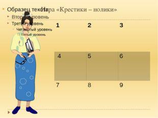 Игра «Крестики – нолики» 1 2 3 4 5 6 7 8 9