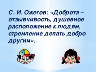 С. И. Ожегов: «Доброта – отзывчивость, душевное расположение к людям, стремле