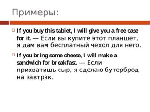 Примеры: If you buy this tablet, I will give you a free case for it. — Если в