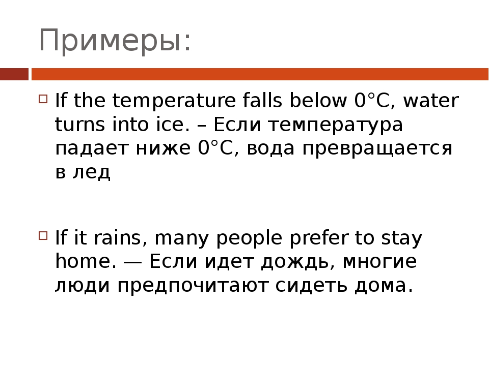 Примеры: If the temperature falls below 0°C, water turns into ice. – Если тем...