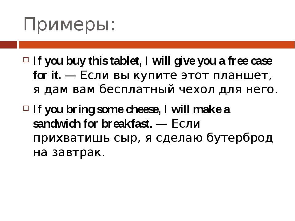 Примеры: If you buy this tablet, I will give you a free case for it. — Если в...