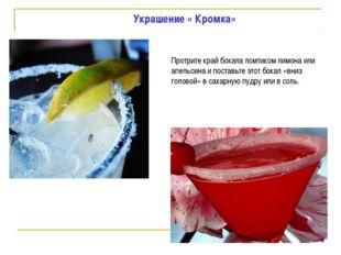 Протрите край бокала ломтиком лимона или апельсина и поставьте этот бокал «вн