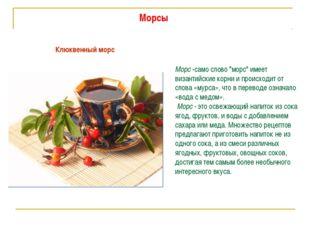 """Морсы Морс -само слово """"морс"""" имеет византийские корни и происходит от слова"""