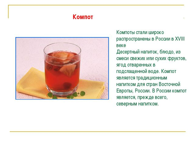 Компоты стали широко распространены в России в XVIII веке Десертный напиток,...