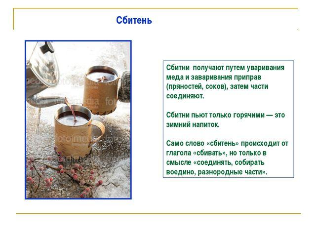 Сбитень Сбитни получают путем уваривания меда и заваривания приправ (пряносте...