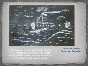 «Морской конвой» Денисенко Даша -7кл. И от Камчатки до прославленного Бреста