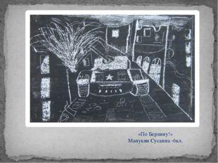 «По Берлину!» Манукян Сусанна -6кл.