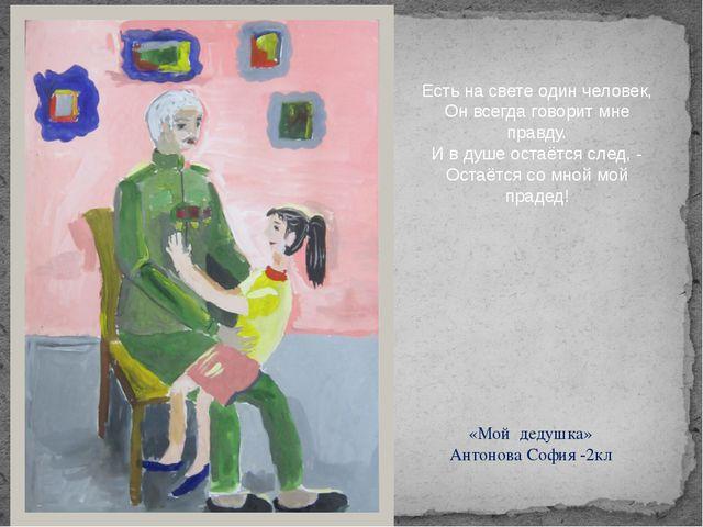 «Мой дедушка» Антонова София -2кл Есть на свете один человек, Он всегда гово...
