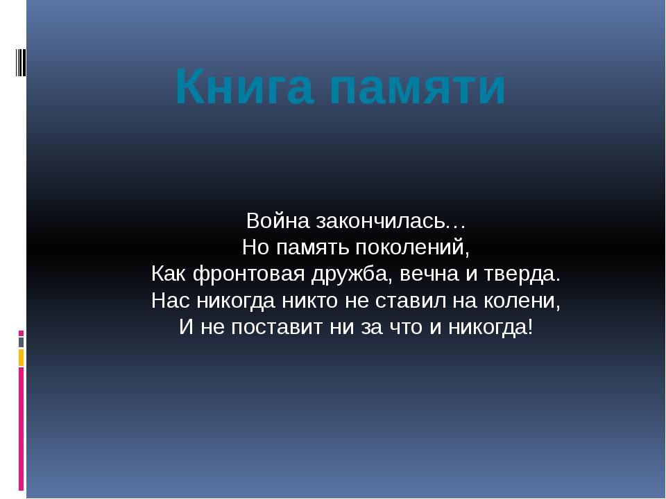 Книга памяти Война закончилась… Но память поколений, Как фронтовая дружба, в...