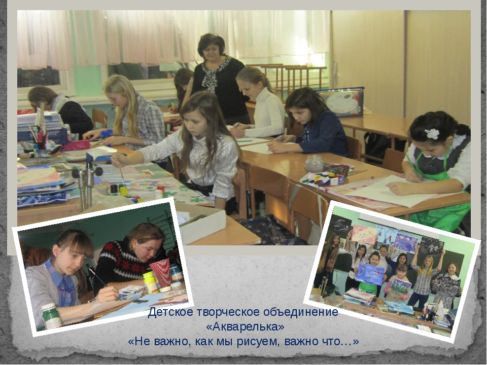 Детское творческое объединение «Акварелька» «Не важно, как мы рисуем, важно ч...