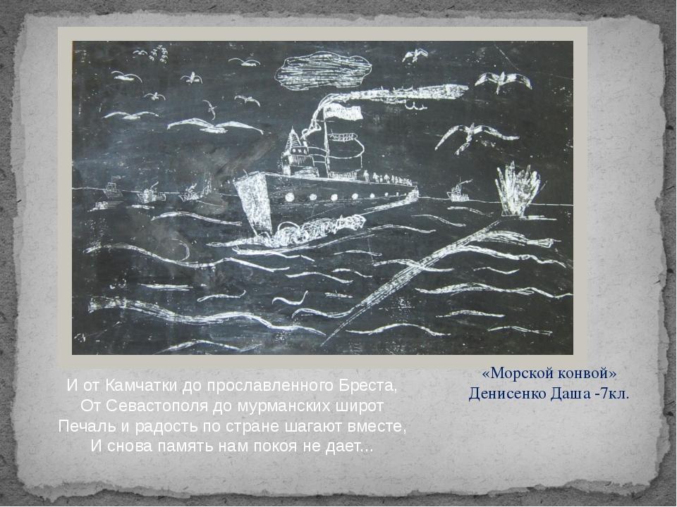 «Морской конвой» Денисенко Даша -7кл. И от Камчатки до прославленного Бреста...