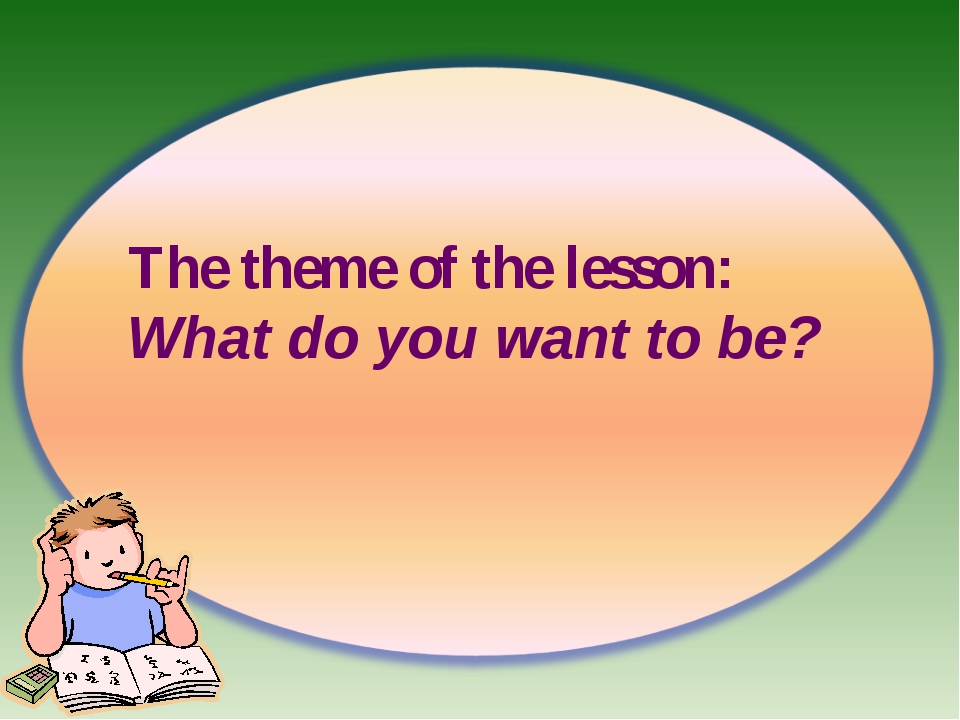 The theme of the lesson: What do you want to be?