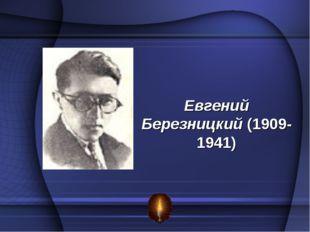 Евгений Березницкий (1909-1941)