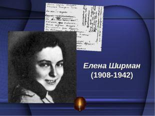 Елена Ширман (1908-1942)