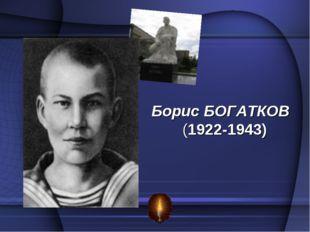 Борис БОГАТКОВ (1922-1943)