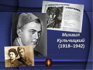 Михаил Кульчицкий (1918–1942)