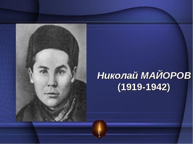 Николай МАЙОРОВ (1919-1942)