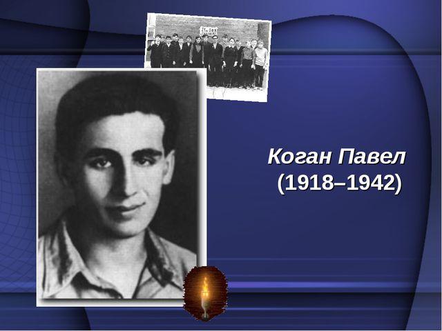 Коган Павел (1918–1942)