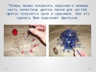Теперь можно покрасить верхнюю и нижнюю часть лепестков цветка лаком для ногт